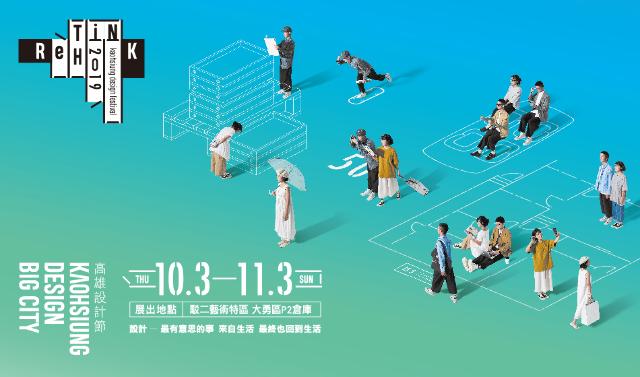 2019高雄設計節—Rethink 設計大高雄