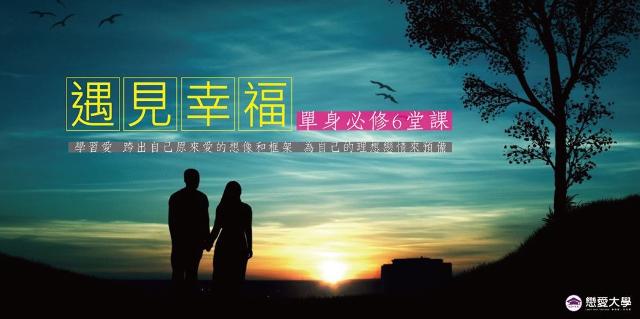 ❤戀愛大學❤【遇見幸福-單身必修6堂課】5.11~6.15