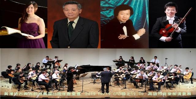 黃潘培古典吉他合奏團46周年音樂會