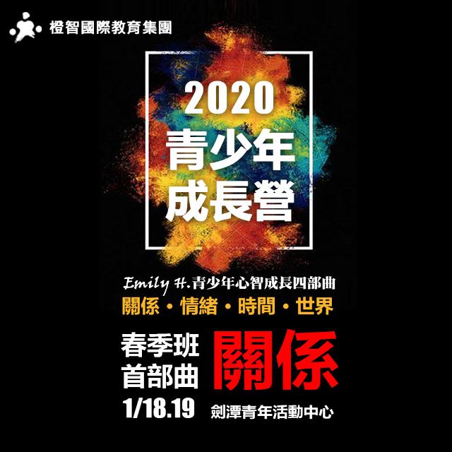 【2020 青少年成長營-心智成長四部曲 】春季班 1/18-19