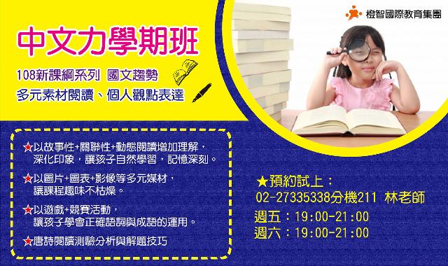 【中文力學期班】台北班開課!108新課綱系列,國文趨勢,多元素材閱讀、個人觀點表達!