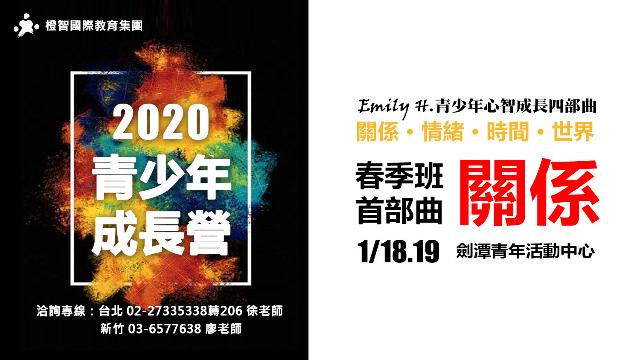 2020橙智寒假冬令營隊  ★ 青少年成長營