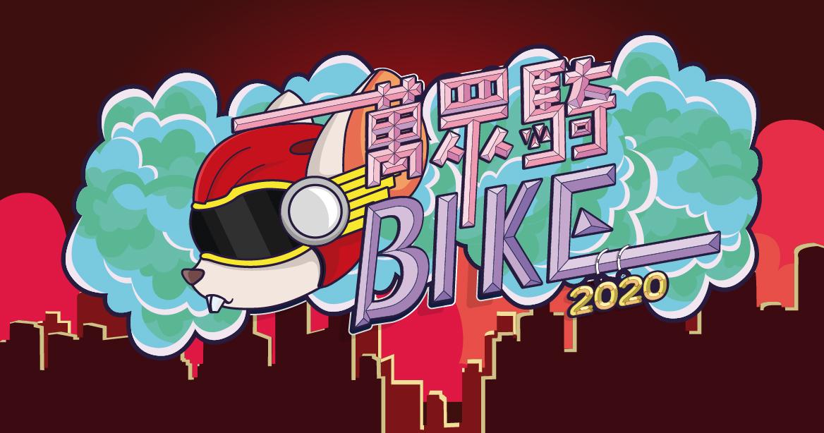 2020萬眾騎BIKE