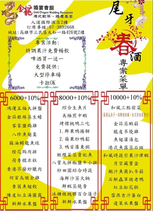 高雄春酒尾牙聚餐專案活動-金龍港式飲茶婚宴會館