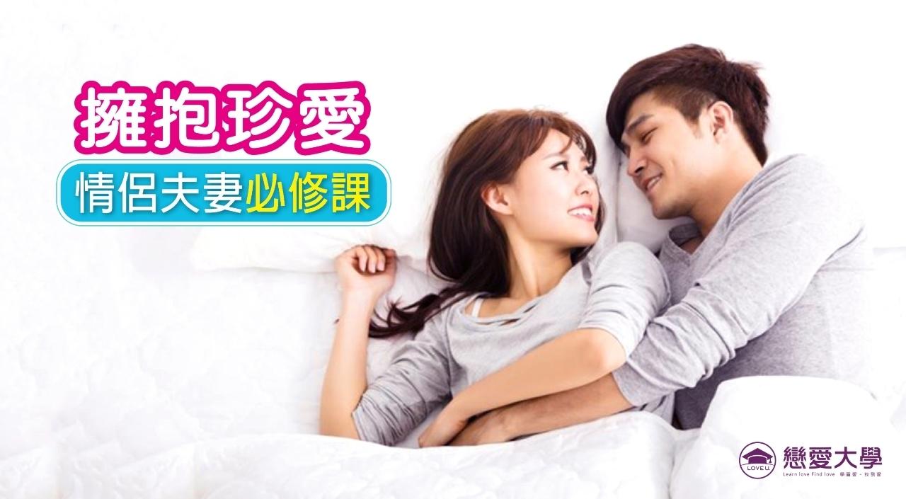 ❤戀愛大學❤ 【擁抱珍愛-情侶夫妻必修課】3.16~5.11