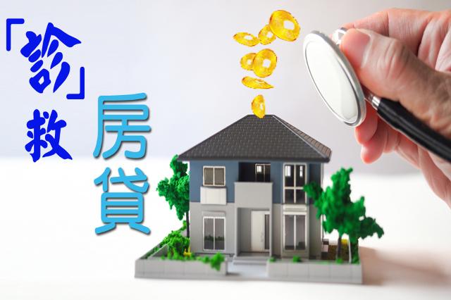 年關將近,有房卻不能貸?銀行拒貸二三事,您觸犯了銀行的哪一條內規?