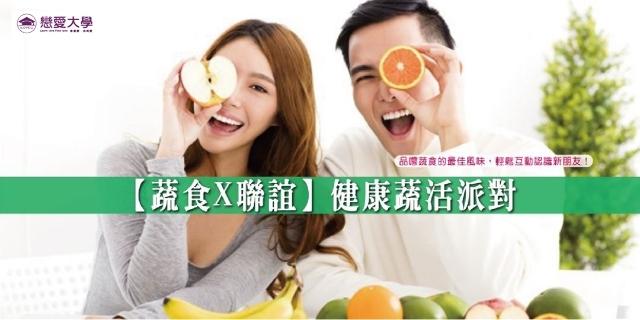 ❤戀愛大學❤ 5/23(六)【蔬食 X 聯誼】健康蔬活派對~