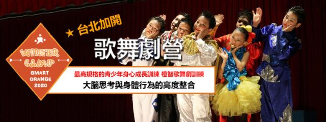 歌舞劇營(台北班)開課資訊與課程介紹