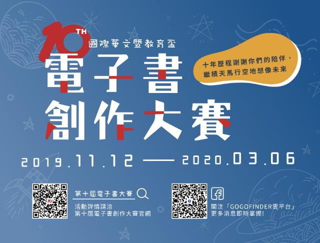 萬人參與,全國最大的《國際華文暨教育盃電子書創作大賽》正式開賽!總獎金高達30萬