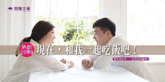 ❤戀愛大學❤ 1/8(三)【現在,和我一起吃飯吧!】熟齡/二次單身《特別企劃》