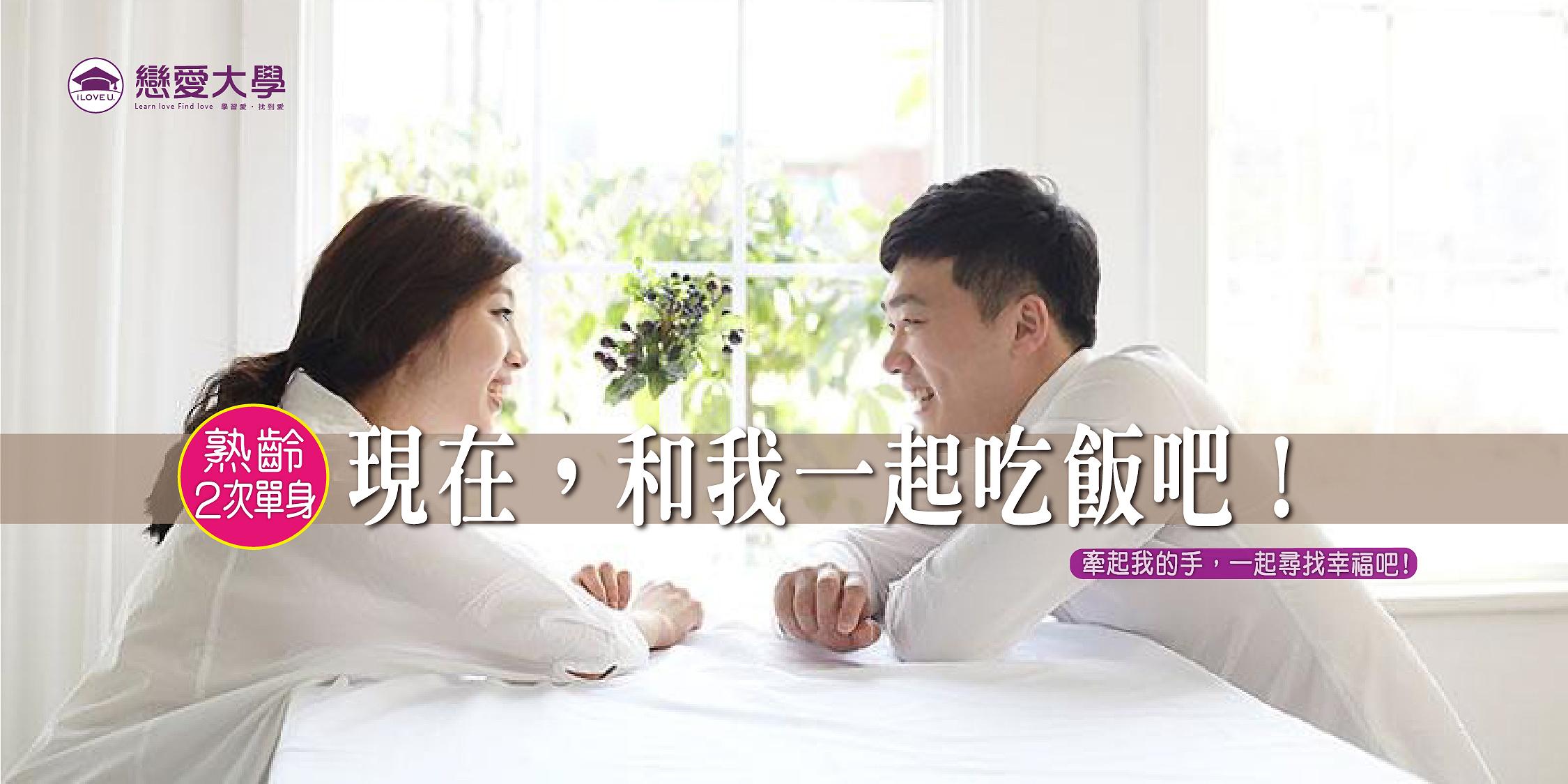 ❤戀愛大學❤ 2/23(日)【現在,和我一起吃飯吧!】熟齡/二次單身《特別企劃》