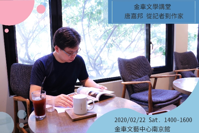 金車文學講堂:唐嘉邦【從記者到作者】
