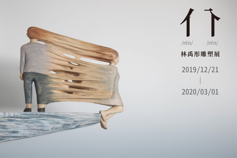 林禹彤 雕塑展【亻× 亻】