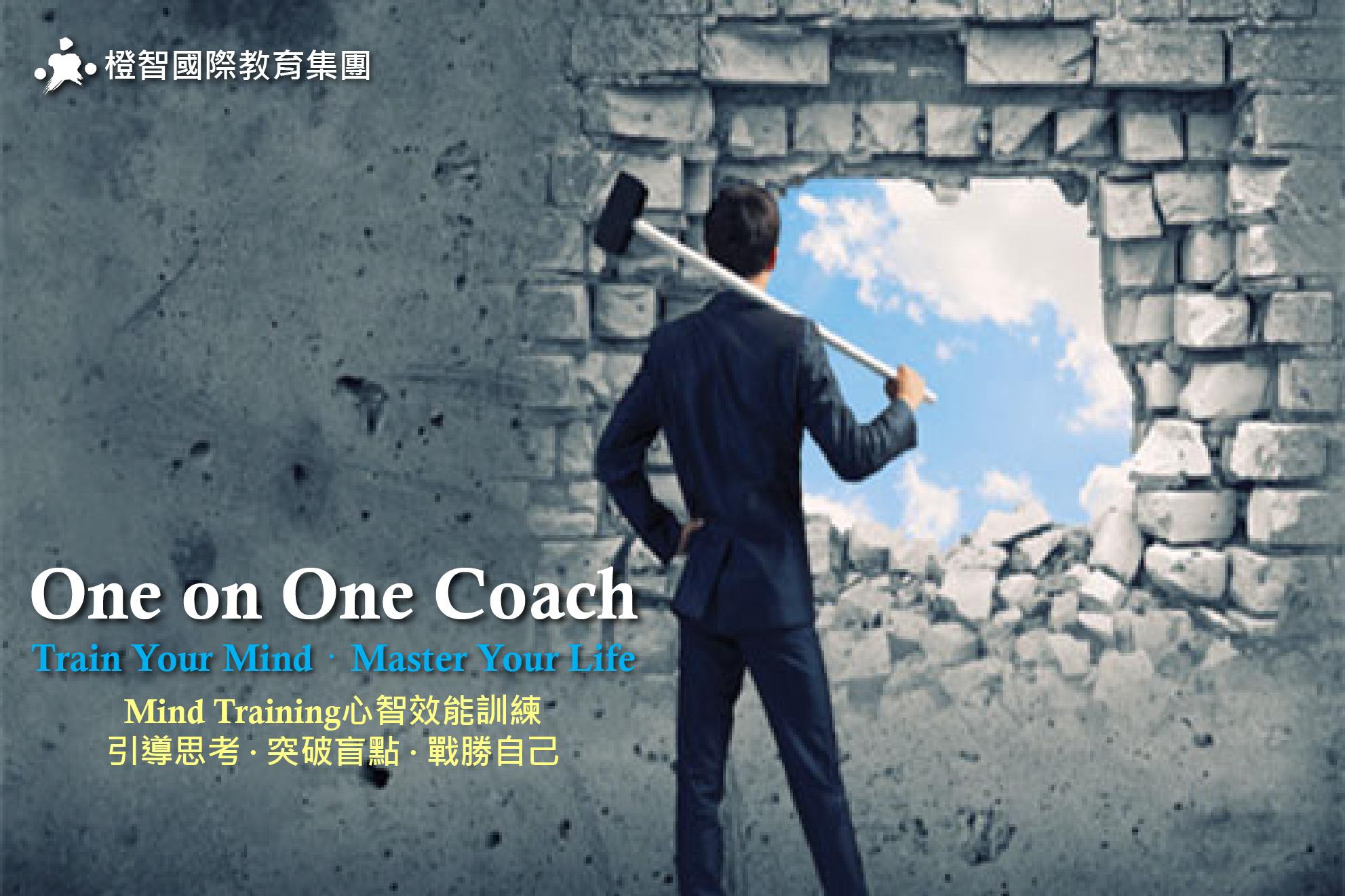 自我升級從一對一教練開始,專屬量身設計課程。