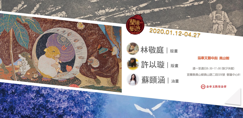 蘭陽藝遊1-4月—林敬庭/版畫、許以璇/版畫、蘇頤涵/油畫