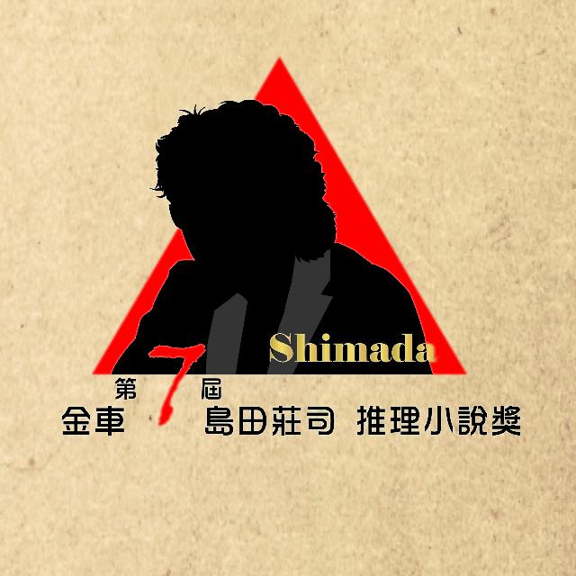 第七屆 金車島田莊司推理小說獎