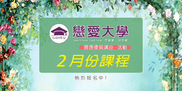 2020年【戀愛大學2月份課表特輯】熱烈報名ing !