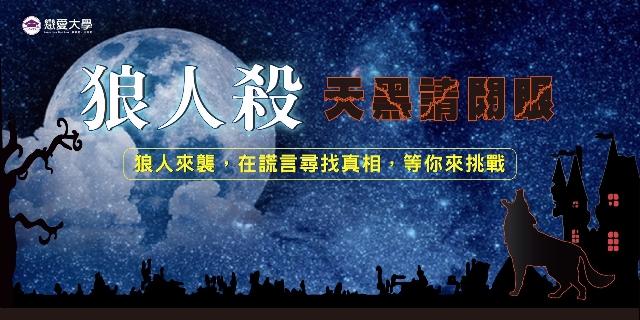 ❤戀愛大學❤ 4/18(六)、6/7 (日)【單身狼人殺】-良人請睜眼