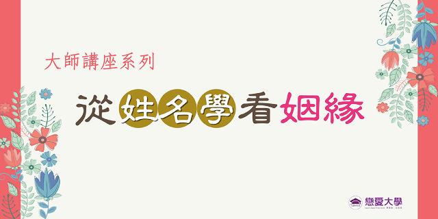 ❤戀愛大學❤ 3/15(日)【姓名學看姻緣】