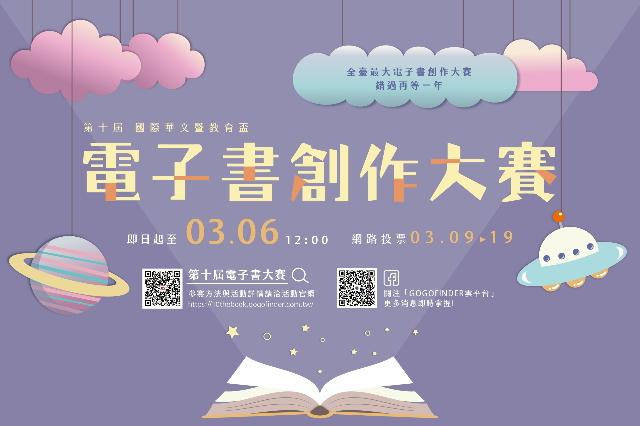 【天馬行空 想像未來】第十屆國際華文暨教育盃電子書創作大賽持續發燒中