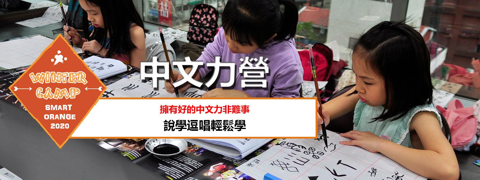★ 橙智2020 加開2/11-14 中文力營