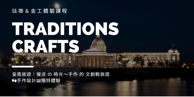 2020/03臺南手作の輕旅遊│築好玩藝『玩』工『藝』體驗課程