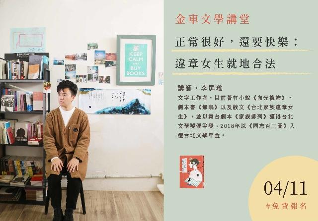 金車文學講堂:李屏瑤【正常很好,還要快樂:違章女生就地合法】