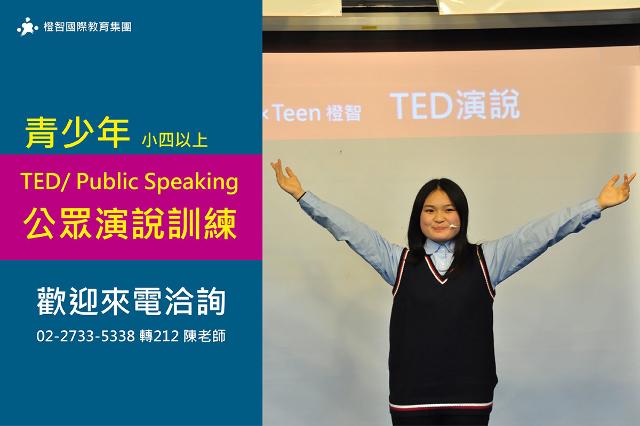 橙智青少年TED演說訓練