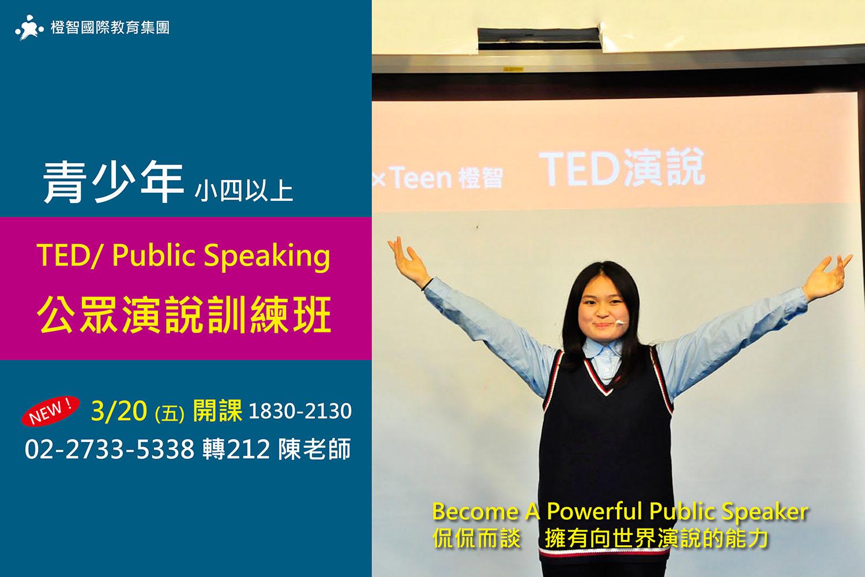 橙智TED公眾演說訓練班,歡迎立即報名!