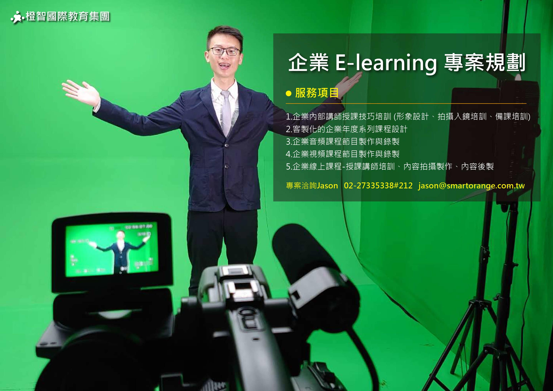企業的最佳資源整合E-Learning錄製 · 內部講師培訓
