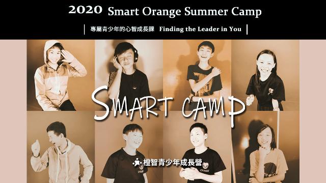 《2020夏令營》 Smart Camp 青少年成長營