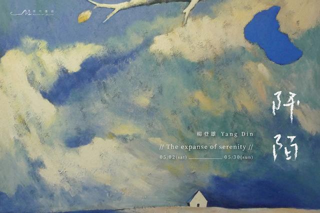 """《阡陌》楊登雄 個展  """"The expanse of serenity""""Yang Din solo exhibition"""