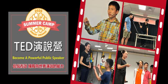 裝備學業與心智的續航力《2020夏令營》資優獵鷹營(台北班)