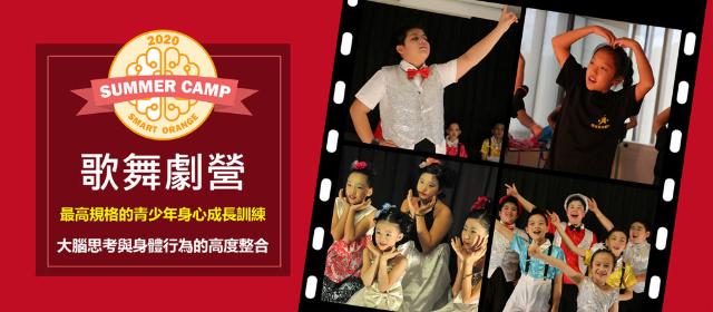 隆重推出《2020夏令營》歌舞劇營~~~