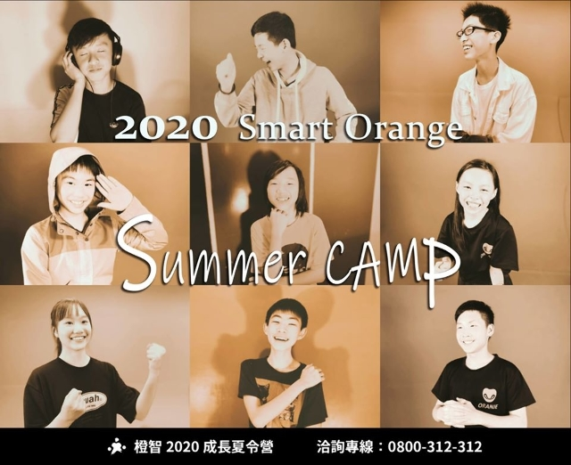 💪強壯心智+體魄!從橙智過夜戶外夏令營 開始!