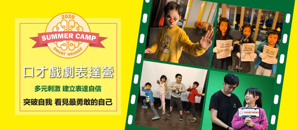 《2020夏令營》口才戲劇表達營(台北班)