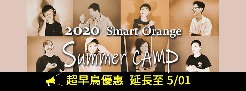 橙智《2020夏令營》超早鳥優惠延至5/1(五),已經開始報名囉!