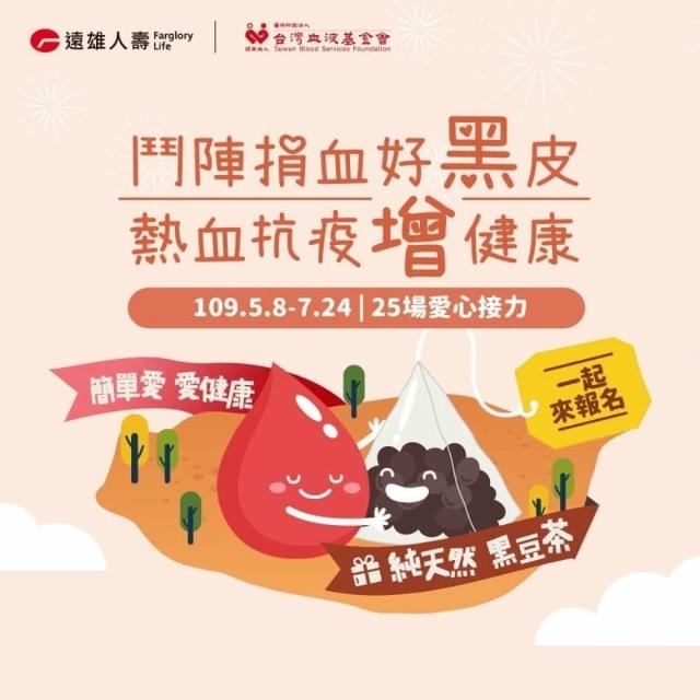 遠雄人壽全台捐血活動,送健康黑豆茶及防疫口罩套!