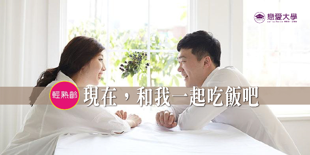 ❤戀愛大學❤ 7/11(六)【現在,和我一起吃飯吧!】輕熟齡或二次單身《特別企劃》