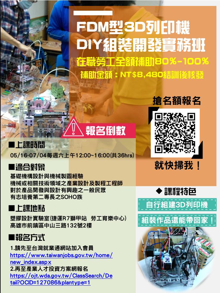 【FDM型3D列印機DIY組裝開發實務班— 補助16名,秒殺報名中!】