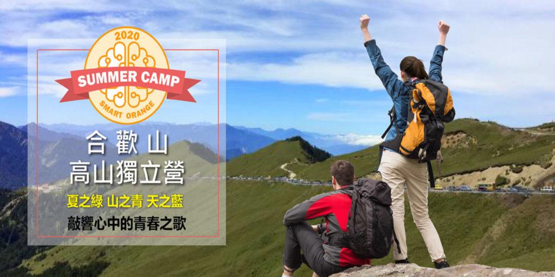 《2020夏令營》合歡山高山獨立營 開課資訊與課程介紹