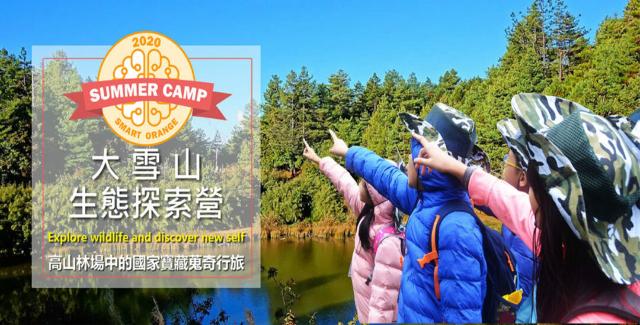 《2020夏令營》大雪山生態探索營 開課資訊與課程介紹