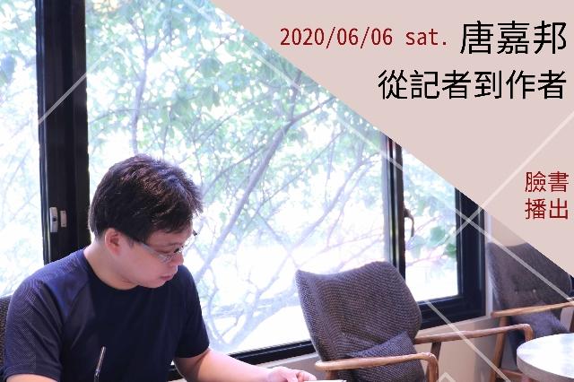 2020/06/06(六)金車文學講堂:唐嘉邦【從記者到作者】
