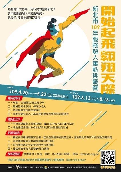 新北市109年度服務超人集點挑戰賽~ 活動起飛開跑啦!!