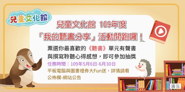 兒童文化館 109年度「我的聽書分享」活動開跑囉!平板電腦與圖書禮券等您抽!