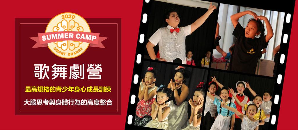 《2020夏令營》歌舞劇營 開課資訊與課程介紹