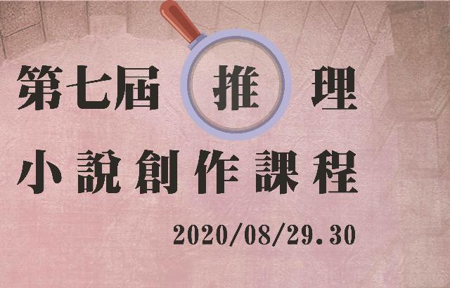 2020年第七屆推理小說創作課程