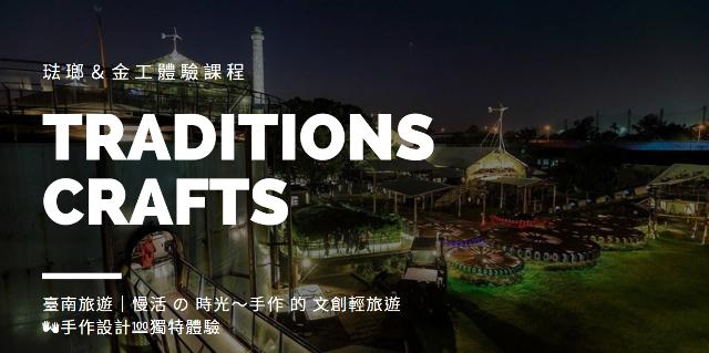 2020/06臺南微旅行~慢活 の 手作時光│慢遊漫遊→文創輕旅遊