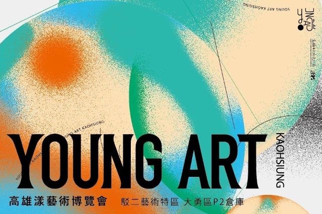 【徵件】2020高雄漾藝術博覽會