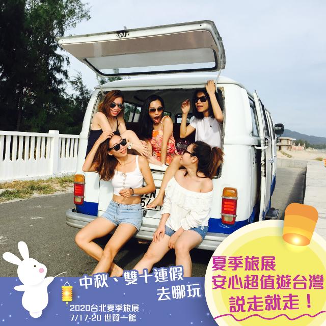 台北夏季旅展